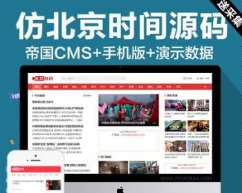 帝国仿北京时间新闻资讯源码手机站会员中心可投稿带火车头采集