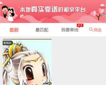 Discuz插件【飞鸟】同城相亲 经营版 1.8.3