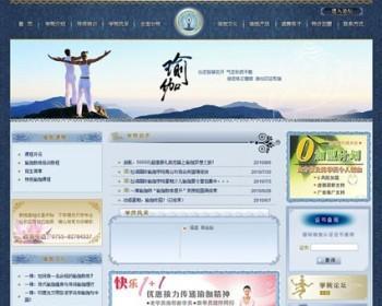 i漂亮带论坛 瑜珈学校培训机构建站系统网站源码nxx28 ASP+ACC