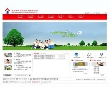 红色漂亮 保险代理商经纪公司企业建站系统网站源码n0111 ASP+ACC