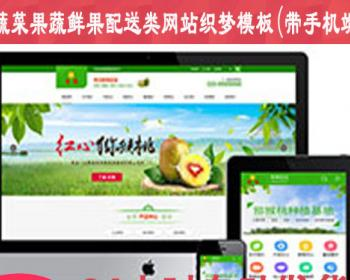 安全加固版 蔬菜果蔬鲜果配送类网站 织梦模板 带移动端