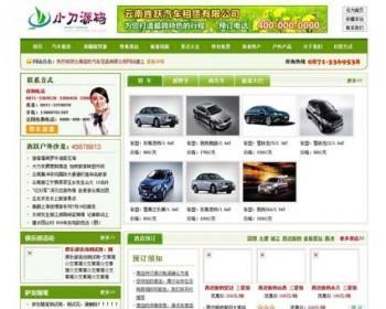动易内核 旅游汽车租赁租车自驾游服务系统网站源码XYM319 ASP+AC