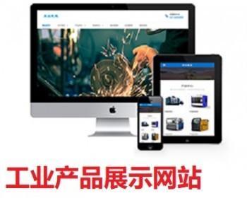 工业机械产品展现企业网站建设织梦模板(带移动端)6336
