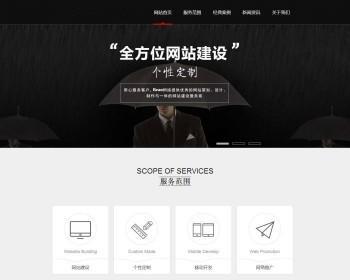 织梦dedecms大气黑色网络设计工作室官网模板