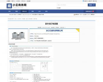 DESTOON7.0 b2b行业网站 分类信息黄页门户模版 简洁风格 DT7.0