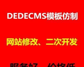 dedecms织梦仿站模板安装调试修改二次开发网站搬家源码修改