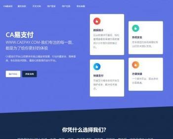 2019新版多商户云支付收款平台源码彩虹易支付微信支付宝接口云支付接口