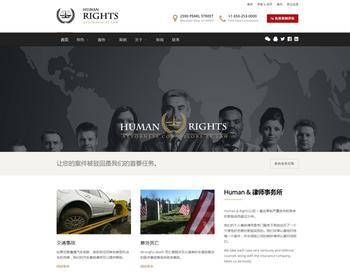 HumanRights 律师事务所WordPress主题汉化版