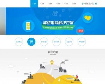 织梦dedecms简洁手机APP软件开发科技公司网站模板