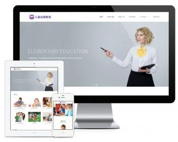 【带手机版+带后端】thinkphp高端教育培训商业教学类企业官网网站源码