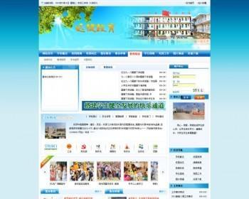 织梦dedecms蓝色学校学院教育培训机构网站模板