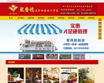 《经营版》高端新版大气通用织梦营销型服务设施类公司餐饮小吃培训网站模板织梦源码(
