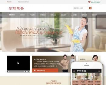 《经营版》新版高端大气新版通用营销型服务设施类公司洁净家居家政服务类网站织梦dede