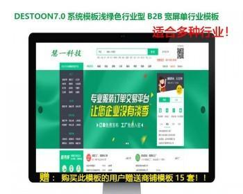 destoon7.0模板2019浅绿色单行业模板适合服装贸易订单加工