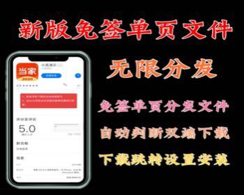【免签分发单页文件】无限分发/可跳转设置安装,自动判断双端下载,IOS免签分发专用