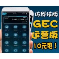 科技版GEC挖矿网站源码,不要钱甩了!