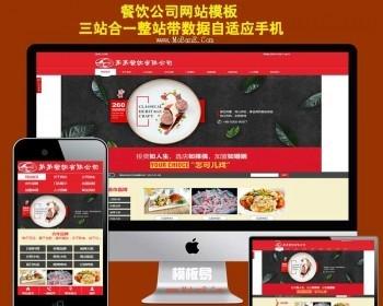 红色食品餐饮类网站源码饭店小吃美食招商加盟培训公司网站模板三合一网站建设