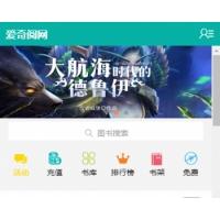 杰奇小说文学 2.3 淡雅绿色系模板 PC+WAP
