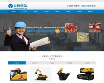 挖掘机生产设施企业网站源码 橡胶型工业设施类网站(带手机版数据同步)