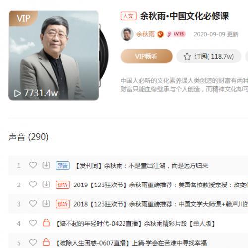 余秋雨:中国文化必修课