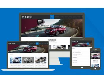 响应式汽车销售展示服务类织梦模板