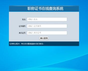 学历证书查询系统源代码源码修改打包网页美化PHP带数据防伪查询系统