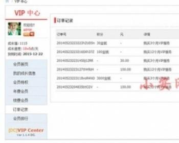 [discuz插件] [DC]VIP中心 专业版v2.2.1 支持卡密 人民币年费VIP
