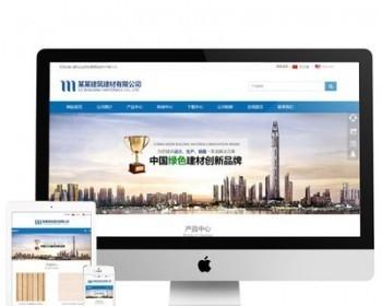 ASP响应式中英文外贸网站建设蓝色建材网站源码自适应手机版