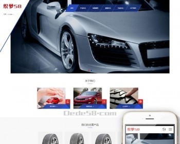 响应式汽车配件零件产品网站织梦模板(自适应中英双语版)