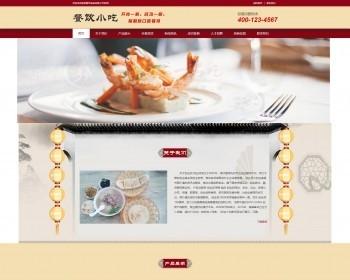 古典大气餐馆餐饮小吃早餐类织梦模板(带移动端)