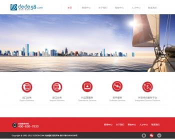 简洁红色电子商务类企业网站模板,SEO深度优化