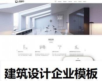 dedecms响应式建筑设计企业官网类网站织梦模板(自适应移动端)5309