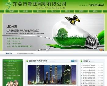 绿色节能环保类LED电子产品网站织梦模板(带移动端)