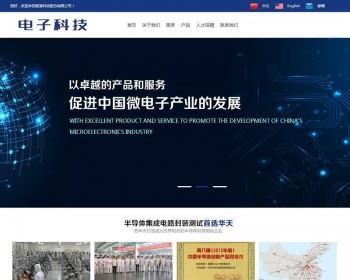 中英双语微电子科技类网站织梦模板(带移动端)