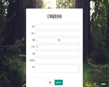 ASP在线留言系统源码 订单留言 下单管理 留言本在线提供表单回馈