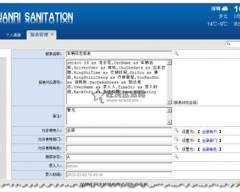 asp.net oa系统源码 促销办公自动化系统完美版源码2014升级开发