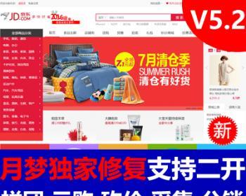 2017ecshop小京东商城源码V5.0分销+商家入驻+微信商城+拼团+采集