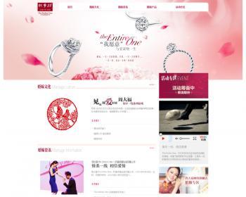 婚嫁婚纱摄影设计类网站织梦模板,SEO深度优化