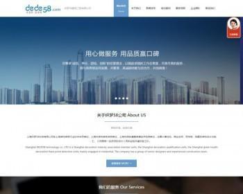 【商业版】高端HTML5响应式自适应企业通用类织梦模板