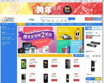 芒果商城系统GSHOP php网店系统 UTF8