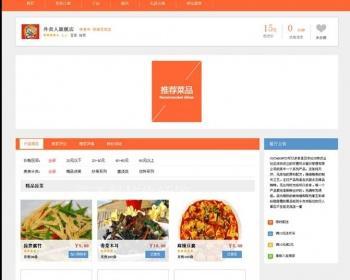 外卖人订餐系统v8.0完整商业版源码 PC+WAP+微信订餐模板