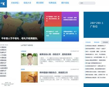 织梦网站源码简约大气文章说说类网站模板通用博客网站模版带后端