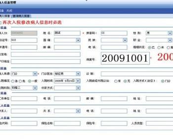 电子病历管理系统 C# .net winform 源码