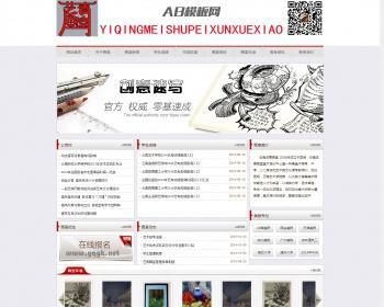 美术艺术培训教育类企业织梦模板带演示