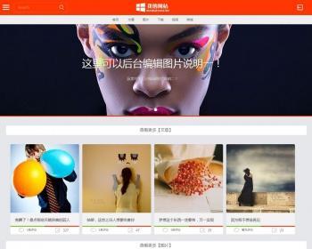 文章新闻图片电影视频下载商城自适应HTML5响应式手机帝国CMS源码