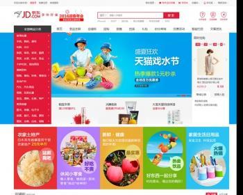 (包含app源码)ecshop小京东v5.0,b2b2c多客户商城源码 原版app源码现降价为2K