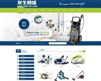 织梦蓝色机械清洁设施企业类整站源码 机械设施配件公司网站模板