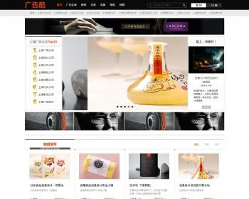 某广告公司网站系统 广告策划公司网站phpcms内核广告设计网站