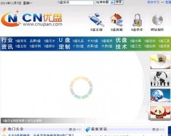 中国u盘网/U盘行业资讯类网站源码带数据