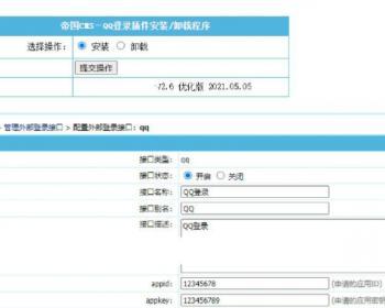 【帝国cms插件】 QQ一键登入插件 适用7.5 7.2版本,UTF-8 GBK双版本